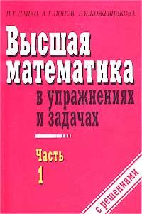Книга Высшая математика в упражнениях и задачах. Часть 1