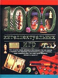 1000 интеллектуальных игр
