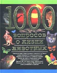 1000 вопросов о жизни животных12296407Какое из ныне существующих животных на Земле самое большое? А самое маленькое? Можно ли найти в ближайшей луже современника динозавров? Правда ли, что змеи живут триста лет? Сколько глаз у ящериц? Как выводят потомство, защищаются, нападают, едят и спят самые разнообразные животные? Обо всем этом вы можете узнать, прочитав эту книгу. Если вы интересуетесь зоологией, путешествиями, приключениями или просто любите животных, если вы готовите реферат по школьной программе или доклад в зоологическом кружке, эта книга, составленная на основе не только современных научных данных, но и рассказов отважных путешественников в самые отдаленные уголки мира, окажет вам неоценимую помощь.