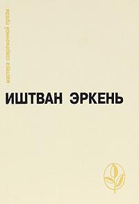 Книга Иштван Эркень. Повести. Рассказы. Рассказы-минутки
