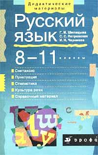 Русский язык. 8-11 классы. Синтаксис. Пунктуация. Стилистика. Культура речи