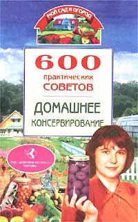 600 практических советов. Домашнее консервирование