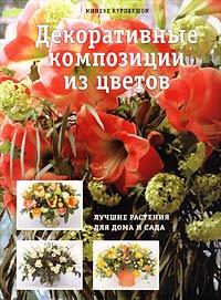 Книга Декоративные композиции из цветов
