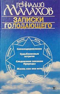 Книга Записки голодающего