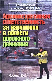 Административная ответственность за нарушения в области дорожного движения