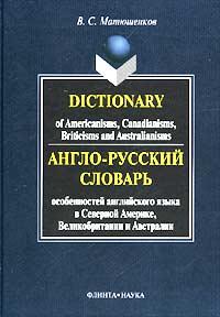 Англо-русский словарь особенностей английского языка в Северной Америке, Великобритании и Австралии / Dictionary of Americanisms, Canadianisms, Briticisms and Australianisms