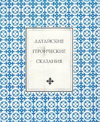 Книга Алтайские героические сказания. Очи-Бала. Кан-Алтын