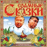Срамные Сказки (CD)