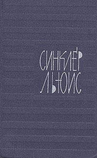 Синклер Льюис. Собрание сочинений в девяти томах. Том 8