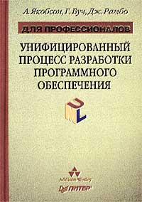 Книга Унифицированный процесс разработки программного обеспечения