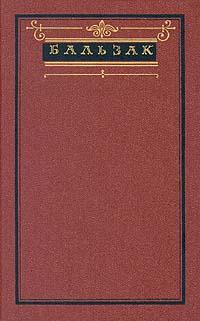 Бальзак. Собрание сочинений в десяти томах. Том 1