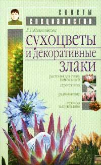 Сухоцветы и декоративные злаки. Е. Г. Колесникова