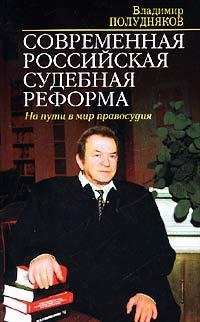 Современная российская судебная реформа. На пути в мир правосудия