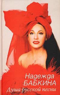 Душа русской песни
