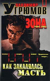 Как закалялась масть. Книга вторая. Зона (1982-1985) - Владимир Угрюмов