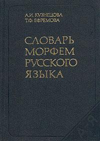 Словарь морфем русского языка