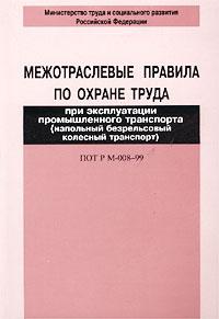 ������������� ������� �� ������ ����� ��� ������������ ������������� ���������� (��������� ������������ �������� ���������). ��� � �-008-99