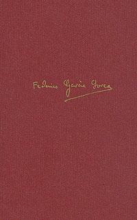 Федерико Гарсиа Лорка. Избранные произведения. В двух томах. Том 1