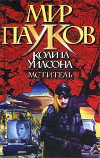 Книга Мститель