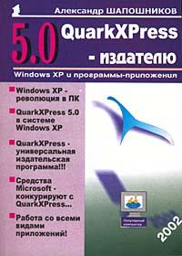 QuarkXPress 5.0 - издателю ( 5-901321-31-6 )