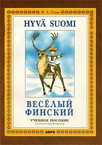 Веселый финский. Учебное пособие для начальной школы / Hyva Suomi