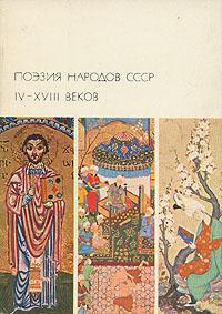 Поэзия народов СССР IV- XVIII веков