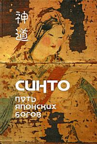 Синто - путь японских богов (комплект из 2 книг)