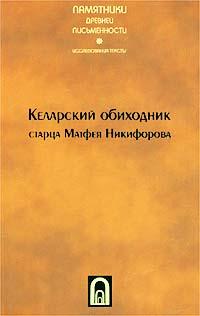 Келарский обиходник старца Матфея Никифорова