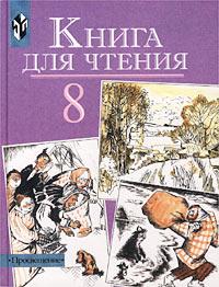 Книга для чтения. Учебник для 8 класса специальных (коррекционных) образовательных учреждений VIII вида