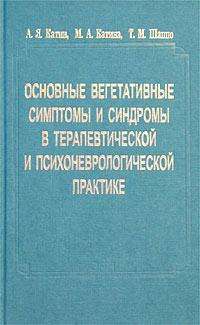 Основные вегетативные симптомы и синдромы в терапевтической и психоневрологической практике ( 5-93630-147-8 )