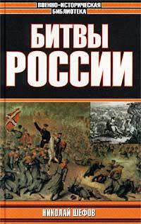 Битвы России