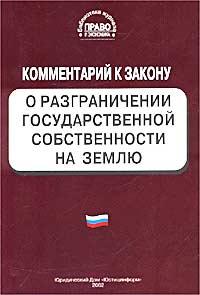 закон о аренде земли россия была