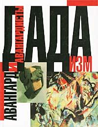 Дадаизм в Цюрихе, Берлине, Ганновере и Кельне. Тексты, иллюстрации, документы