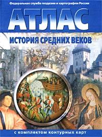 Атлас. История средних веков (с комплектом контурных карт)