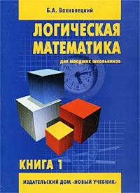 Логическая математика для младших школьников. Книга 1