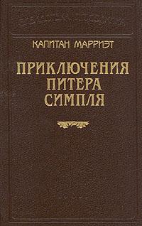 Капитан Марриэт. Приключения Питера Симпля