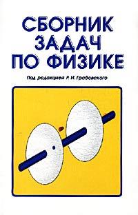 Сборник задач по физике ( 978-5-8114-0462-9 )