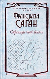 Книга Страницы моей жизни