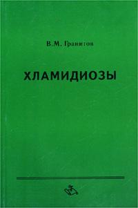 Хламидиозы, В. М. Гранитов