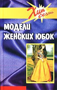 Модели женских юбок