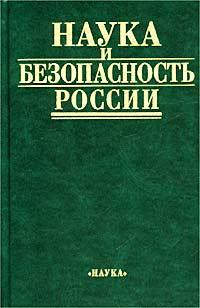 Наука и безопасность России. Историко-научные, методологические, историко-технические аспекты
