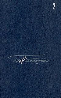 Б. Пастернак. Собрание сочинений в пяти томах. Том 2