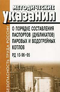 Методические указания о порядке составления паспортов (дубликатов) паровых и водогрейных котлов. РД 10-96-95 ( 5-93630-175-3 )