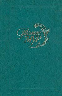Томас Мур. Избранное
