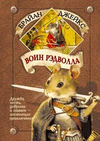 Книга Воин Рэдволла