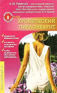 Хронический пиелонефрит ( 5-299-00213-0 )