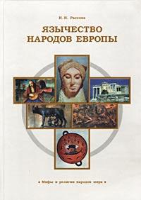 Язычество народов Европы. И. Н. Рассоха