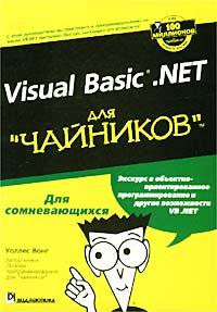 Visual Basic .NET для `чайников`