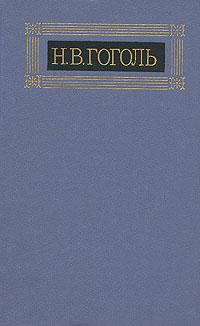 Н. В. Гоголь. Собрание сочинений в восьми томах. Том 4