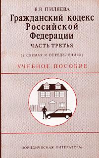 Гражданский кодекс Российской Федерации. Часть третья (в схемах и определениях). Учебное пособие